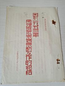1953年晋中汾河水利资料《关于一九五三年处理群众来信来访工作的总结》晋中汾委会,一九五三年十二月二十日