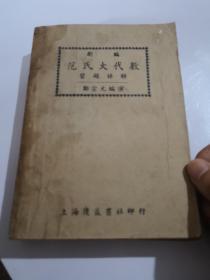 新编范氏大代数习题详解  郑宗元编演  1953年一版一印