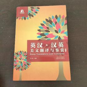 双语译林:汉英美文翻译与鉴赏
