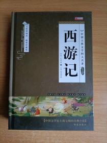 中国古典文学四大名著——西游记.足本无删减.无障碍阅读·精装珍藏版