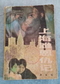 上海滩恩仇记 88年1版1印