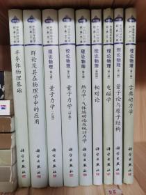 中国科学技术经典文库:理论物理(物理卷) 古典动力学等(第1、2、3、4、5、6、7册)+半导体物理基础+群论及其在物理学中的应用 精装 一套全9册