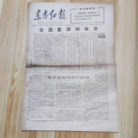 文革报纸:《东方红报》(第86期)1967年10月17日