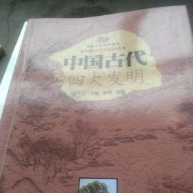 中国文化知识读本:中国古代四大发明