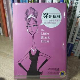 穿出优雅:始于小黑裙的11条魅力宣言