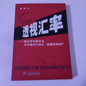 透视汇率——兼论非均衡市场与中国涉外经济,股票和房地产