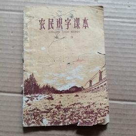 农民识字课本  第三册