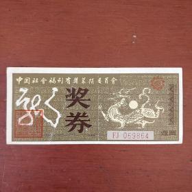 老票证《龙》中国社会福利有奖募捐委员会奖券 中国社会福利有奖募捐委员会.私藏 书品如图