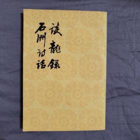 谈龙录/石洲诗话(1981年一版一印 品相保存极好50年近全新)