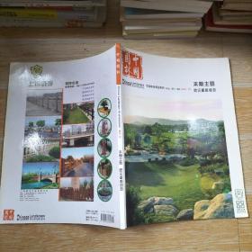 中国园林2007.7【本期主题-防灾避险绿地】
