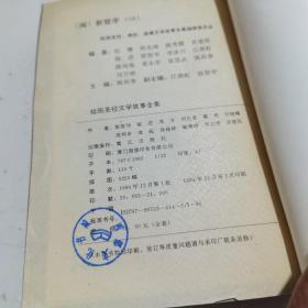 绘画圣经文学故事全集(上下册)