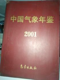 中国气象年鉴2001