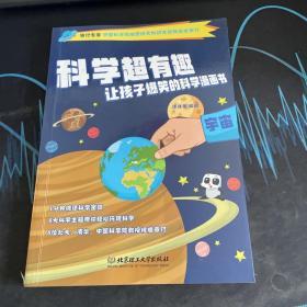 宇宙/科学超有趣让孩子爆笑的科学漫画书