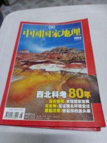 中国国家地理2007年第8期