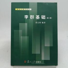 李群基础(第2版)