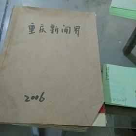 重庆新闻界2006.1-6