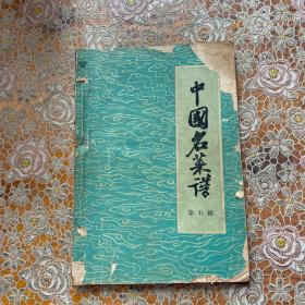 中国名菜谱(第五辑)
