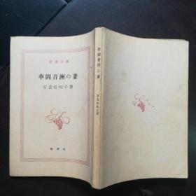 日文原版:华冈青洲の妻