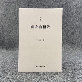 王素签名钤印《问学丛书:师友自相依》(裸脊索线)