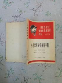 小儿常用药物剂量手册(前带最高指示,1966年6月1968年4月第三次印刷小开本)
