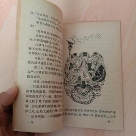《吕后篡权的故事》(张世明插图本)