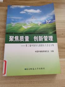 聚焦质量,创新管理 : 第三届中国幼儿园园长大会 论文集