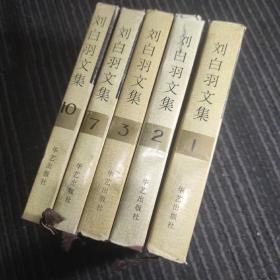 刘白羽文集1-2-3-7-10册