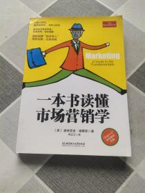 一本书读懂市场营销学