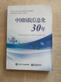 中国医院信息化30年