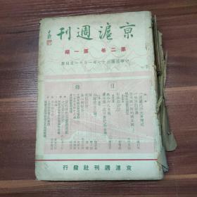 京沪周刊 第二卷 第一期~第十二期-合订本-民国37年