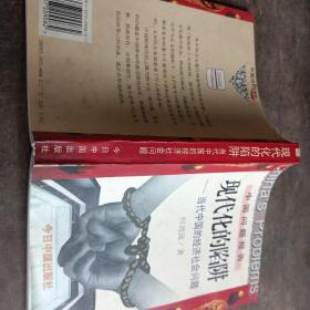 现代化的陷阱:当代中国的经济社会问题 品好
