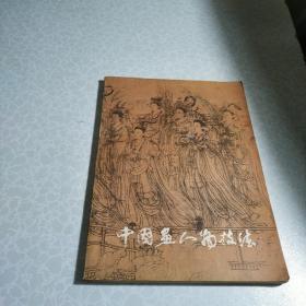 中国画人物技法 作家创作经验谈