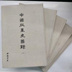 中国版画史图录(全五册)