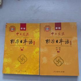 中日交流标准日本语(新版初级上下册)带碟片