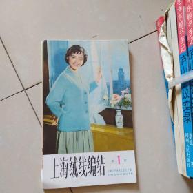 上海绒线编结(1)(12张)