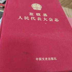 左权县人民代表大会志.
