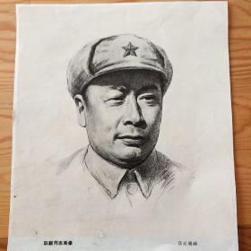 陈毅同志画像,精品,单页,10:4号上
