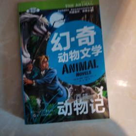 幻·奇动物文学:西顿动物记