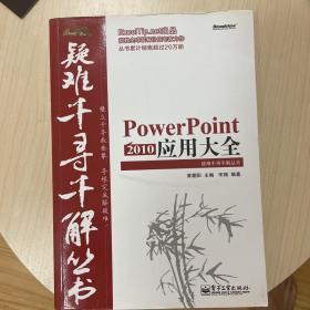 Excel疑难千寻千解丛书:PowerPoint 2010 应用大全