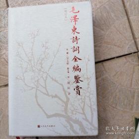 【包邮】毛泽东诗词全编鉴赏