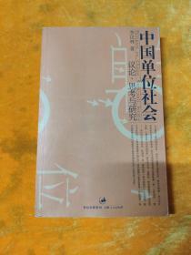 中国单位社会:议论、思考与研究