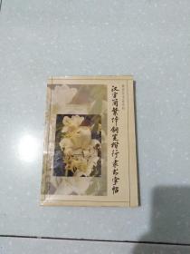 汉字简繁体钢笔楷行隶书字帖
