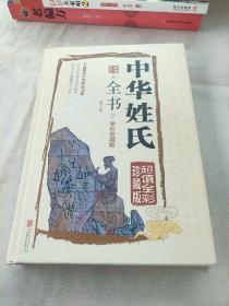 中华姓氏全书(超值全彩珍藏版)