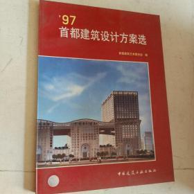97首都建筑设计方案选