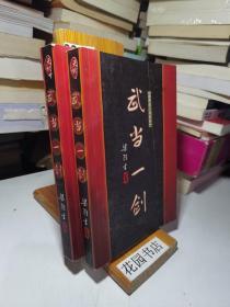 武当一剑(上下)全2册
