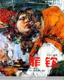 菲钦:油画素描版画雕塑(1881-1955)