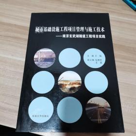 城市基础设施工程项目管理与施工技术:南京玄武湖隧道工程项目实践(内页干净)