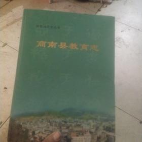 商南县教育志