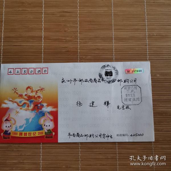 邮政文献    1999--2000跨世纪纪念封   含明信片2枚