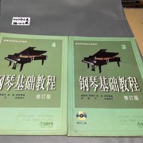 钢琴基础教程3(修订版)+ 钢琴基础教程. 第四册 2册合售